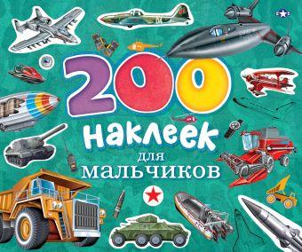 200 наклеек для мальчиков Мельников И.В.