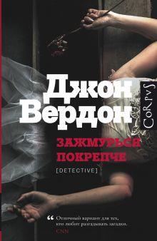 Вердон Д. - Зажмурься покрепче обложка книги