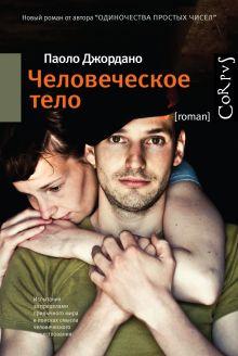 Джордано Паоло - Человеческое тело обложка книги
