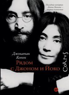 Котт Д. - Рядом с Джоном и Йоко обложка книги