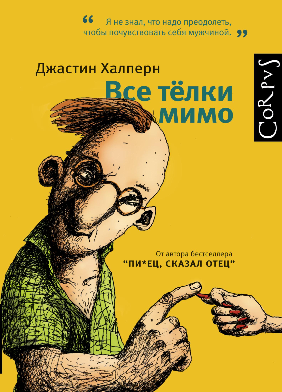 Все телки мимо ( Халперн Джастин  )