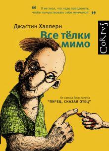 Халперн Д. - Все телки мимо обложка книги