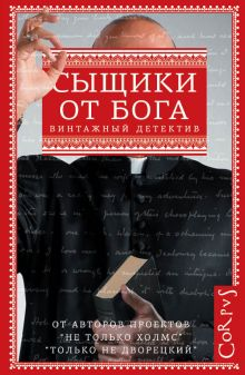 . - Сыщики от бога обложка книги