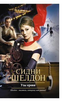 Шелдон С. - Узы крови обложка книги
