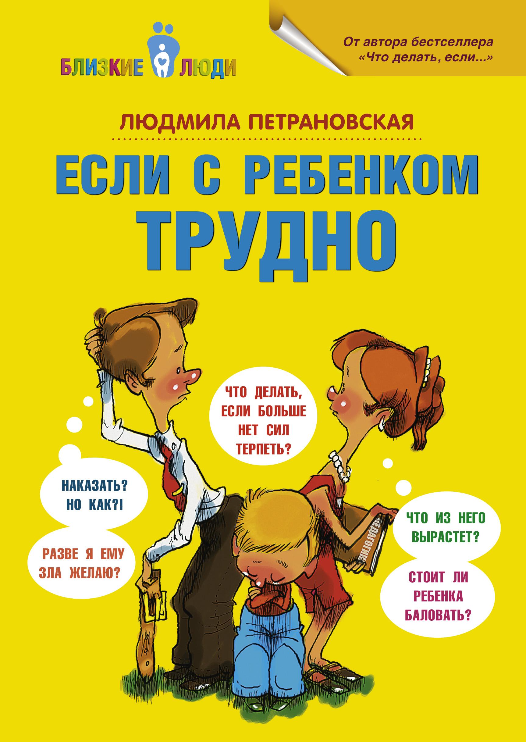 Если с ребенком трудно ( Петрановская Л.В.  )