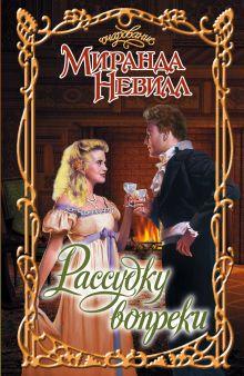 Невилл Миранда - Рассудку вопреки обложка книги
