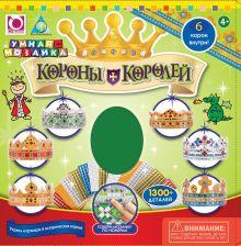 - K.Orb.Стильн.штучки: Мозаика-набор Короны Королей (6 шт.) арт.81560 обложка книги