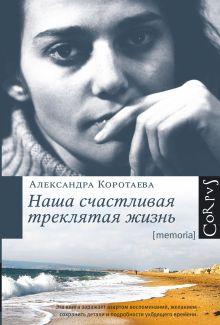 Коротаева А.А. - Наша счастливая треклятая жизнь обложка книги