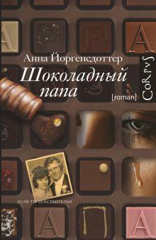 Йоргенсдоттер А. - Шоколадный папа обложка книги