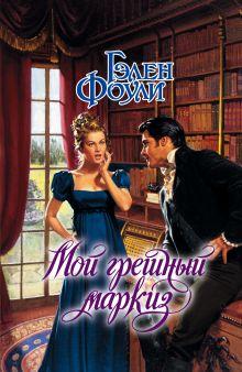Фоули Г. - Мой грешный маркиз обложка книги