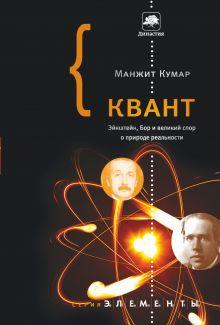 Кумар М. - Квант: Эйнштейн, Бор и великий спор о природе реальности обложка книги
