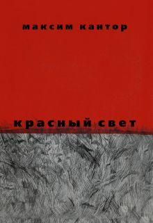 Кантор М.К. - Красный свет обложка книги