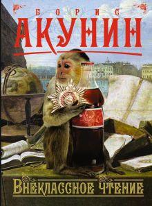 Акунин Б. - Внеклассное чтение. Том 1 обложка книги