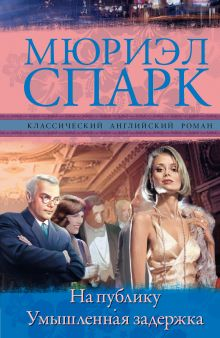 Спарк М. - На публику. Умышленная задержка обложка книги