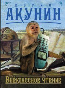 Акунин Б. - Внеклассное чтение. Том 2 обложка книги