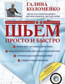 Коломейко Г. - Шьем просто и быстро + DVD обложка книги