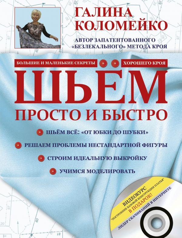 Шьем просто и быстро + DVD Коломейко Г.Л.