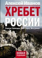 Иванов А.В. - Хребет России' обложка книги