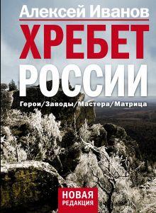 Иванов А.В. - Хребет России обложка книги