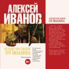 Иванов А.В. - Летоисчисление от Иоанна' обложка книги