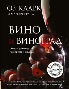 Вино. Полное руководство по сортам винограда и стилям вин