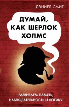 Думай как Шерлок Холмс