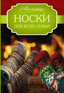 Абель С., Хуг В. - Носки для всей семьи обложка книги