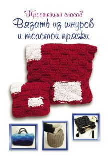 . - Простейший способ вязать из шнуров и толстой пряжи обложка книги
