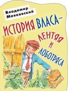 История Власа - лентяя и лоботряса обложка книги