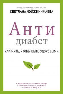 Чойжинимаева С.Г. - Антидиабет. Ваш новый образ жизни обложка книги