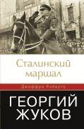 Сталинский маршал. Георгий Жуков