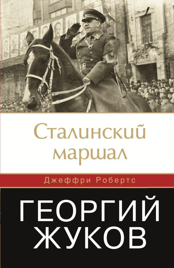 Сталинский маршал. Георгий Жуков Робертс Джеффри