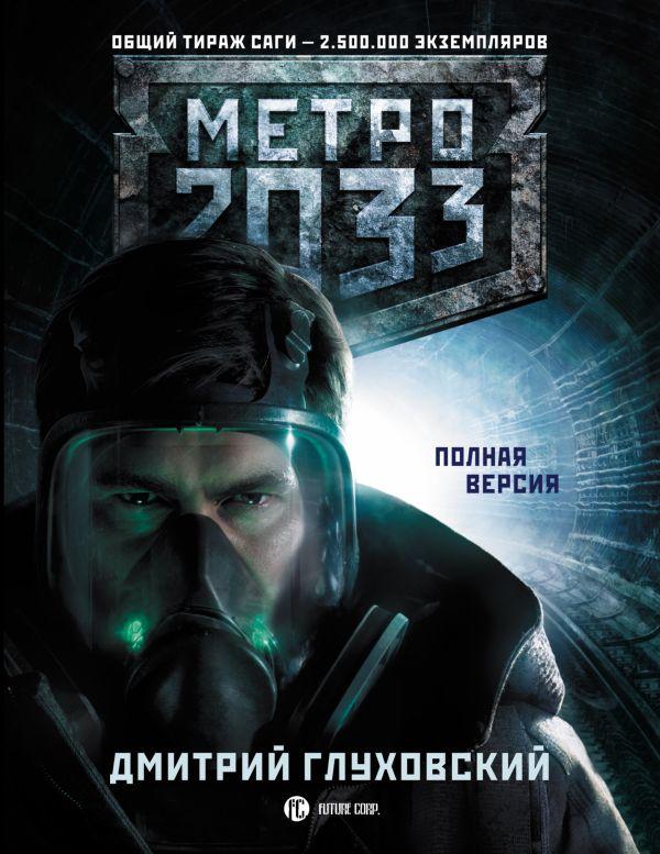 Метро 2033 Глуховский Д.А.