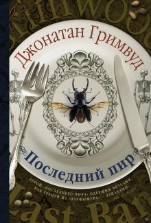Гримвуд Д. - Последний пир обложка книги