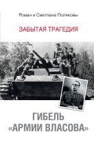 Поляков Р., Полякова С. - Гибель Армии Власова. Забытая трагедия' обложка книги
