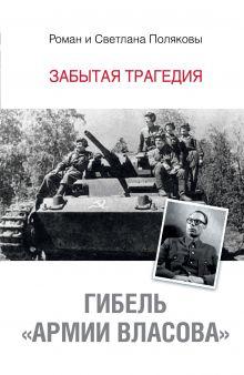 Поляков Р., Полякова С. - Гибель Армии Власова. Забытая трагедия обложка книги