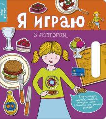 . - Я играю в ресторан обложка книги