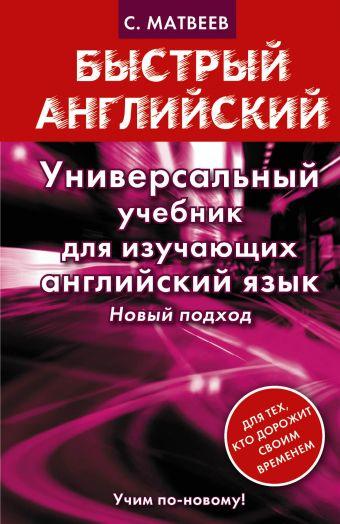 Универсальный учебник для изучающих английский язык. Новый подход Матвеев С.А.