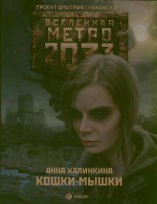 Калинкина А.В. - Метро 2033: Кошки-мышки обложка книги