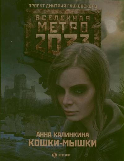 Метро 2033: Кошки-мышки Калинкина А.В.