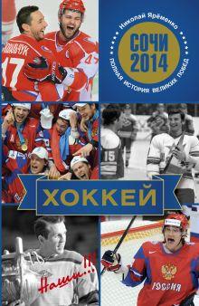 Яременко Н.Н. - Хоккей. Наши обложка книги