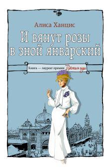 Ханцис А.М. - И вянут розы в зной январский обложка книги