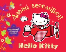 Hello Kitty. Давай веселиться!