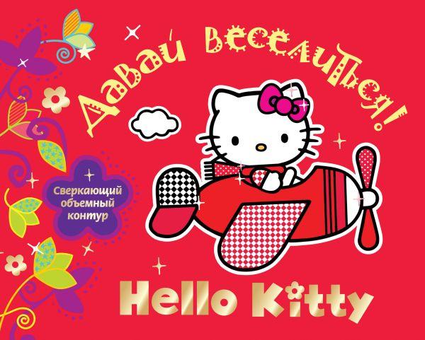 Hello Kitty. Давай веселиться! .