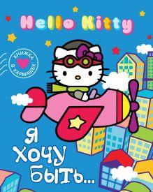 . - Hello Kitty. Я хочу быть... обложка книги