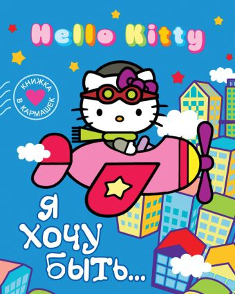 Hello Kitty. Я хочу быть... .