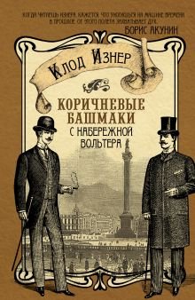 Изнер Клод - Коричневые башмаки с набережной Вольтера обложка книги