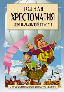 Полная хрестоматия для начальной школы. [1-4 классы]. В 2 кн. Кн. 1