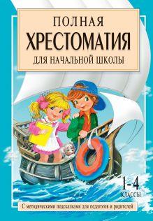 Полная хрестоматия для начальной школы. [1-4 классы]. В 2 кн. Кн. 2