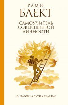 Самоучитель совершенной личности обложка книги
